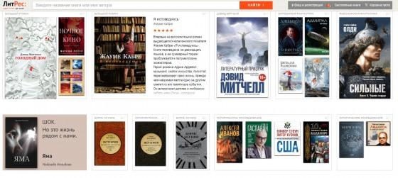 Бесплатные онлайн-библиотеки: сайты и приложения с книгами в свободном доступе