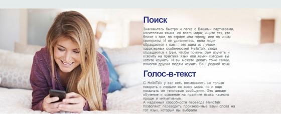 Сайт для общения с иностранцами для практики