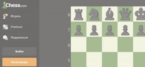 шахматные сайты игровые